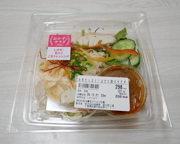 お肉たっぷり!よだれ鶏のサラダ(321円)