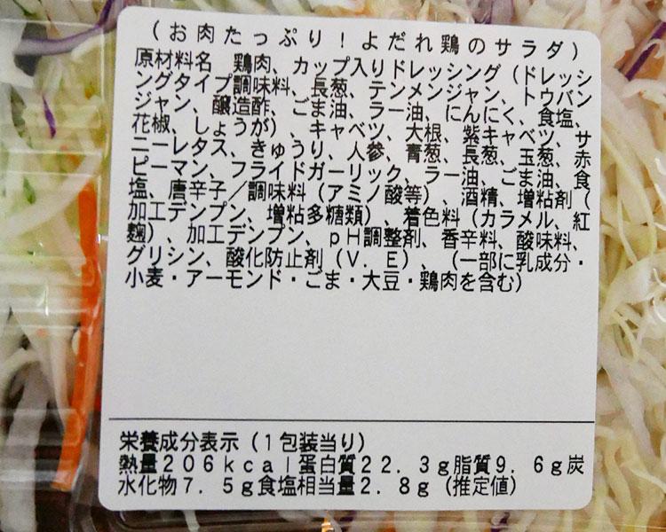 まいばすけっと「お肉たっぷり!よだれ鶏のサラダ(321円)」原材料名・カロリー