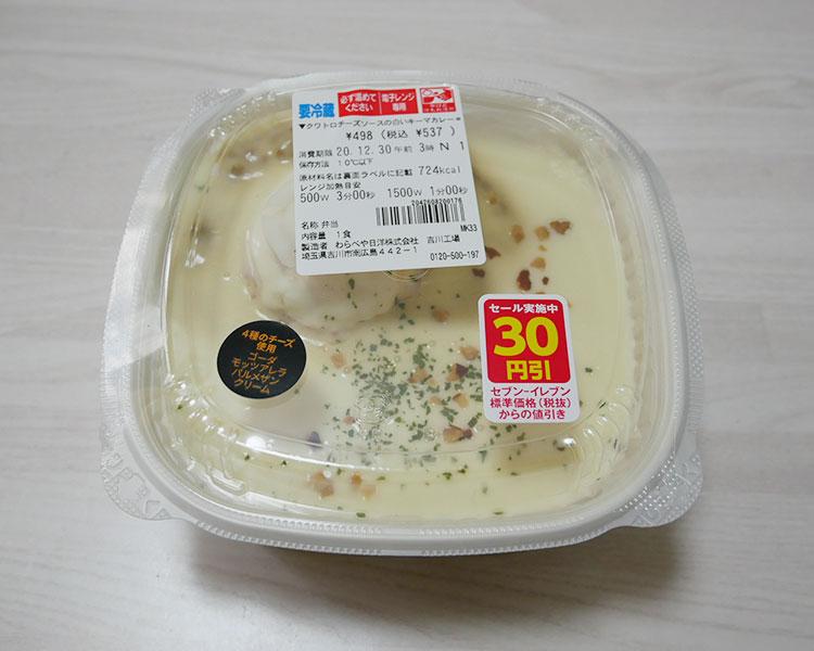 クワトロチーズソースの白いキーマカレー(537円)