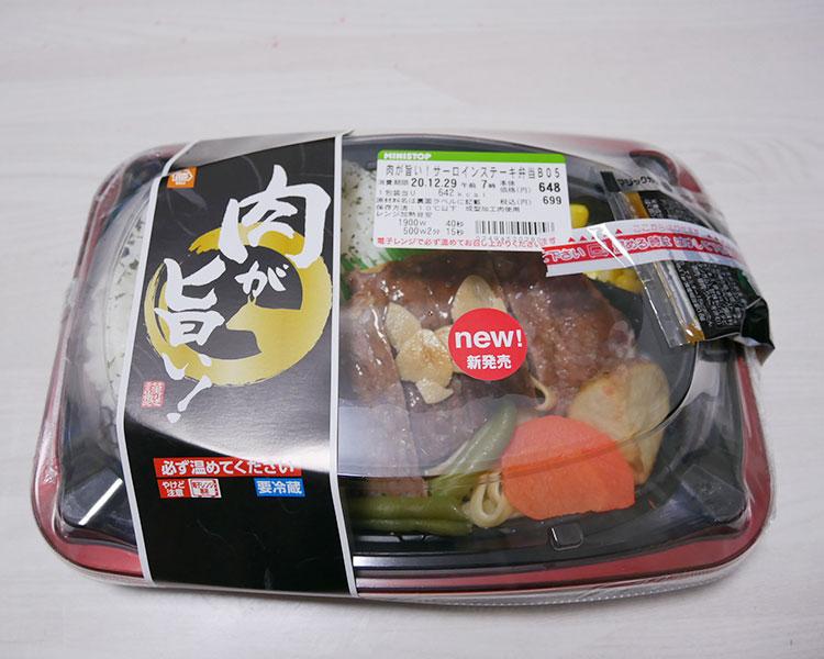 肉が旨い!サーロインステーキ弁当(699円)