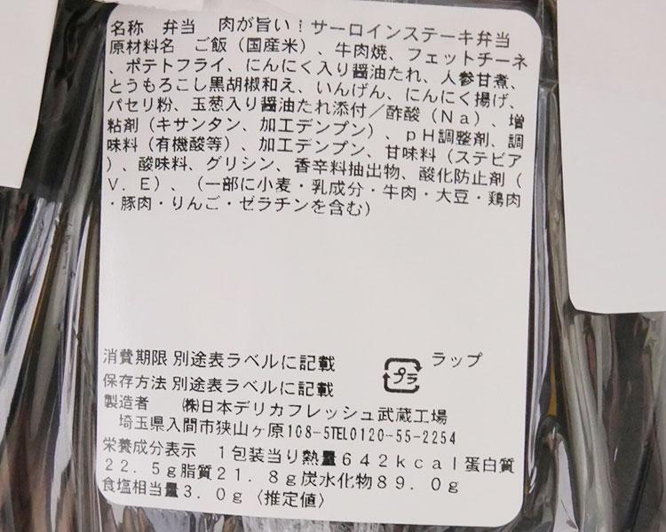 ミニストップ「肉が旨い!サーロインステーキ弁当(699円)」の原材料名・カロリー