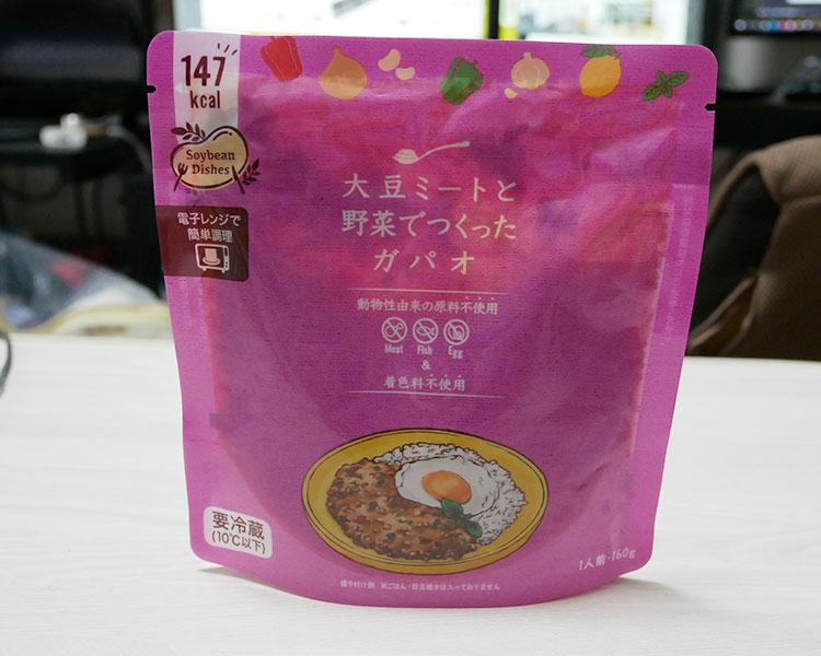 大豆ミートと野菜でつくったガパオ(300円)