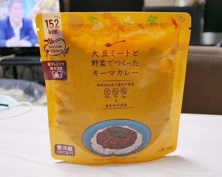 大豆ミートと野菜でつくったキーマカレー(300円)