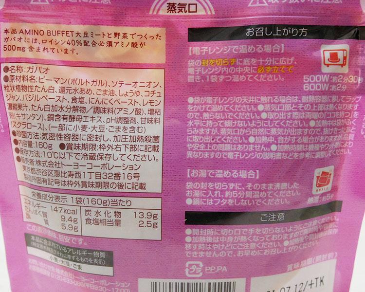 ローソン「大豆ミートと野菜でつくったガパオ(300円)」原材料名・カロリー