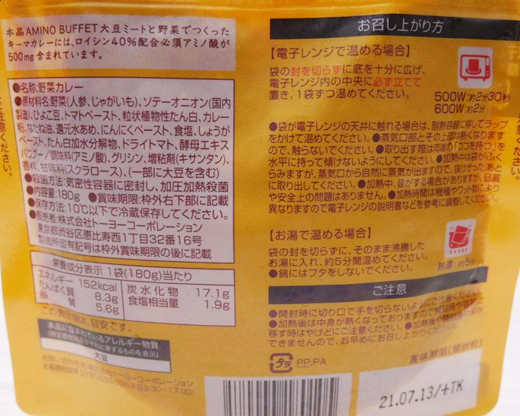 ローソン「大豆ミートと野菜でつくったキーマカレー(300円)」原材料名・カロリー