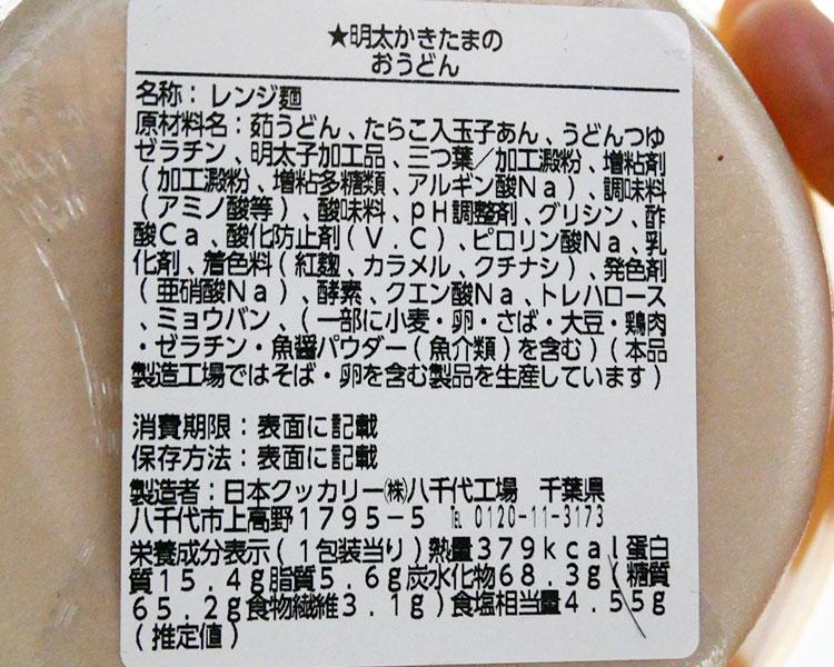 ローソン「明太かきたまのおうどん(460円)」原材料名・カロリー