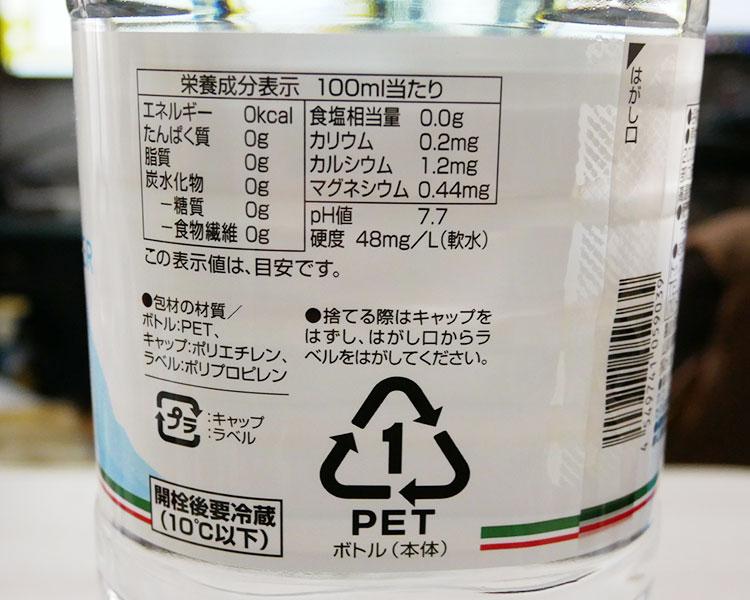 まいばすけっと「天然水(73円)」原材料名・カロリー