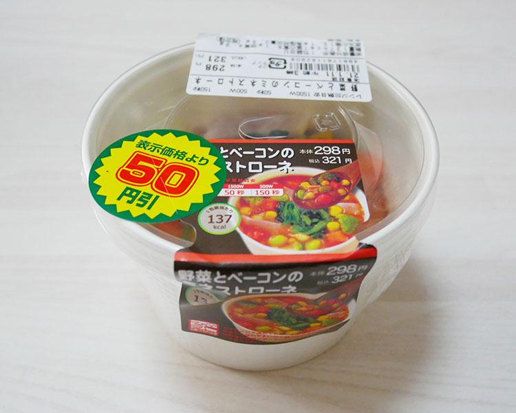 野菜とベーコンのミネストローネ(321円)