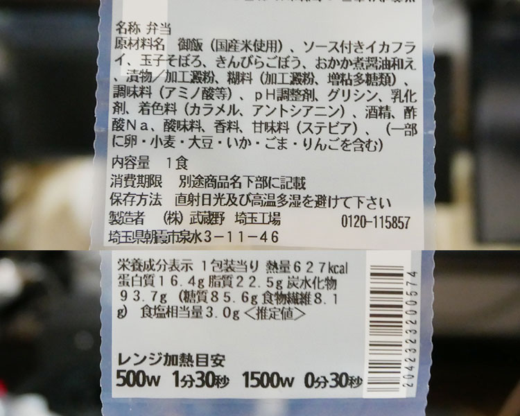 セブンイレブン「イカフライおかか御飯(429円)」原材料名・カロリー