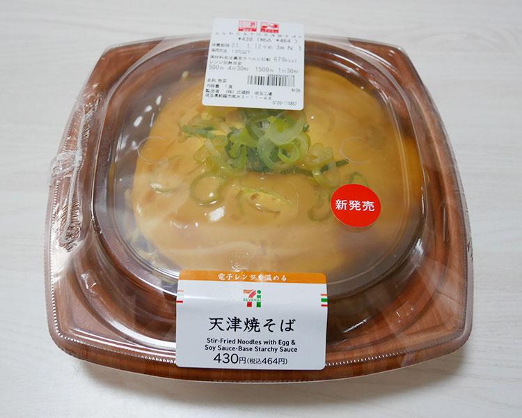 ふんわり玉子の天津焼そば(464円)