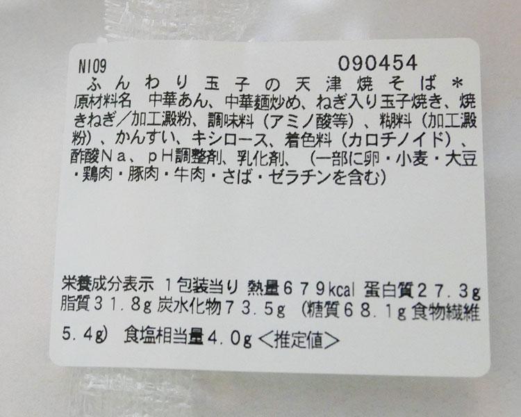 セブンイレブン「ふんわり玉子の天津焼そば(464円)」の原材料・カロリー