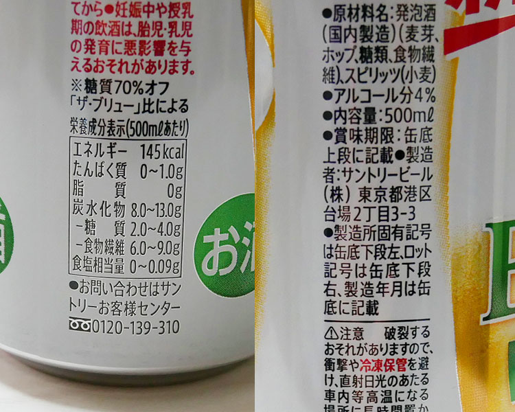 セブンイレブン「ザ・ブリュー 糖質70%オフ 500ml(194円)」の原材料・カロリー