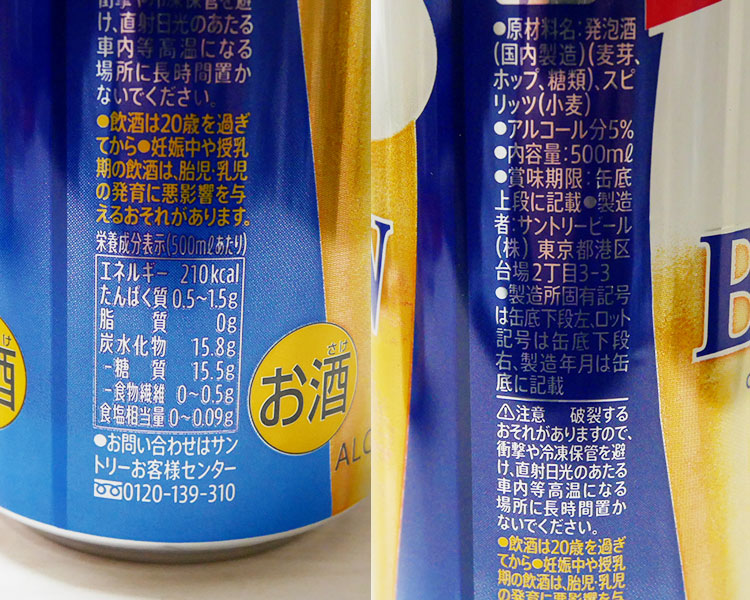セブンイレブン「ザ・ブリュー 500ml(194円)」の原材料・カロリー