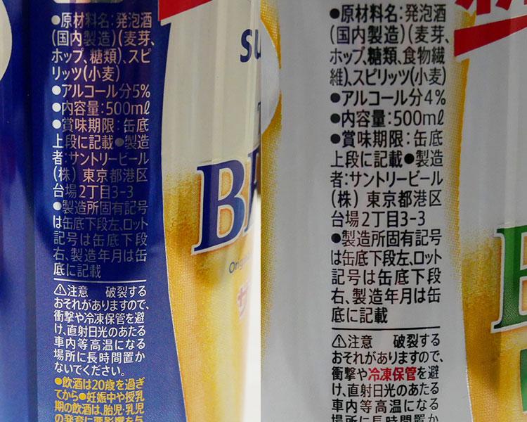 セブンイレブン「ザ・ブリュー 500ml(194円)」