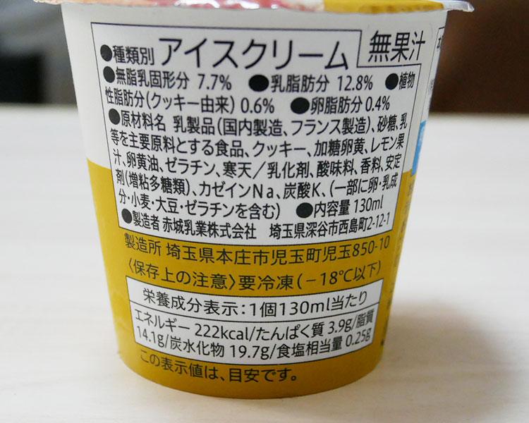 セブンイレブン「ミスターチーズケーキアイスクリーム(291円)」の原材料・カロリー