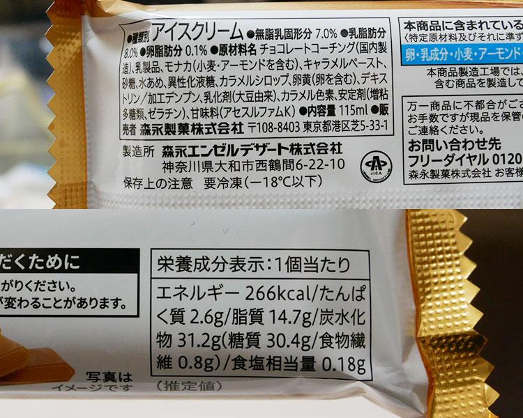 セブンイレブン「キャラメルモナカ(192円)」の原材料・カロリー