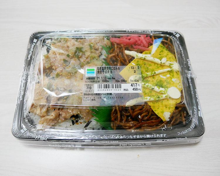 ねぎ塩豚焼肉ごはん&焼きそば弁当(450円)