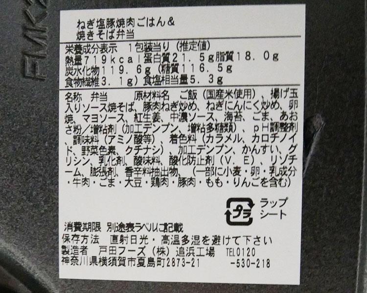 ファミリーマート「ねぎ塩豚焼肉ごはん&焼きそば弁当(450円)」原材料名・カロリー
