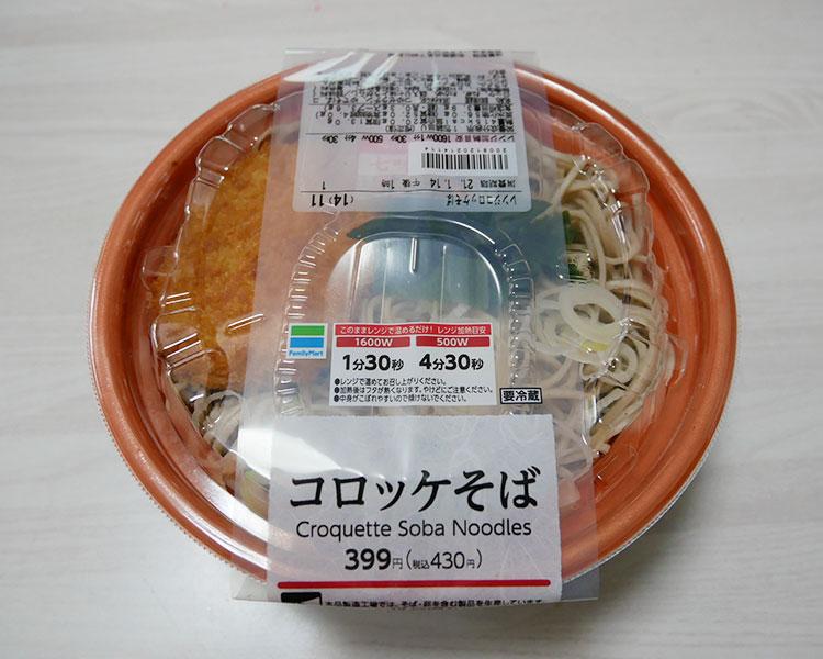 コロッケそば(430円)