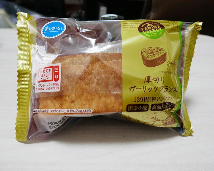 厚切りガーリックフランス(150円)