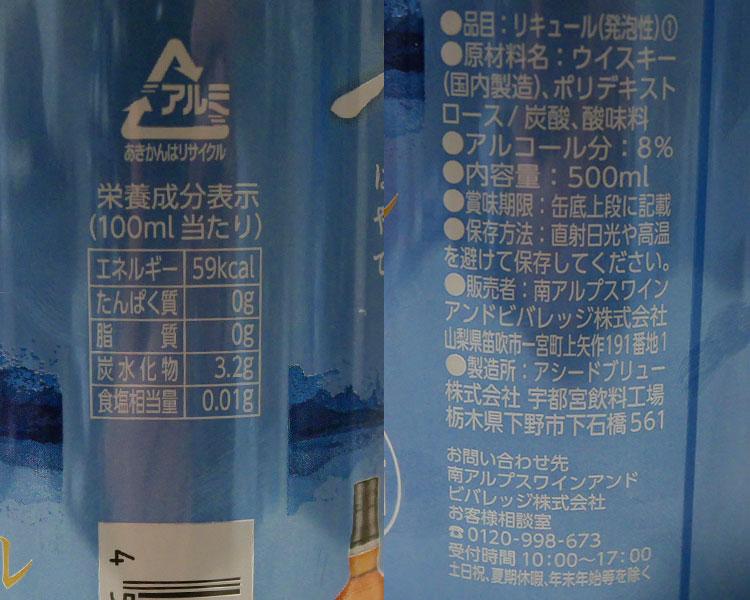 ファミリーマート「南アルプス 隼天ハイボール 500ml(228円)」の原材料・カロリー