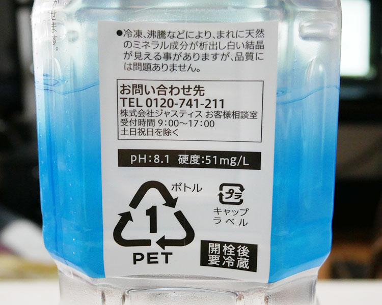 セブンイレブン「天然水 2L(98円)」の原材料・カロリー