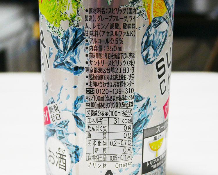 ファミリーマート「サントリー スーパーチューハイ クリスタルドライ 350ml(125円)」原材料名・カロリー
