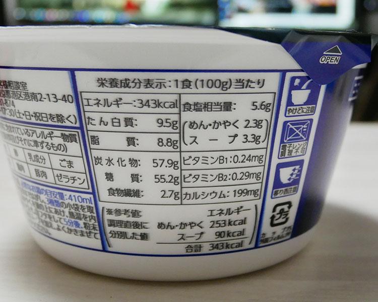 ファミリーマート「鶏白湯ラーメン(178円)」の原材料・カロリー