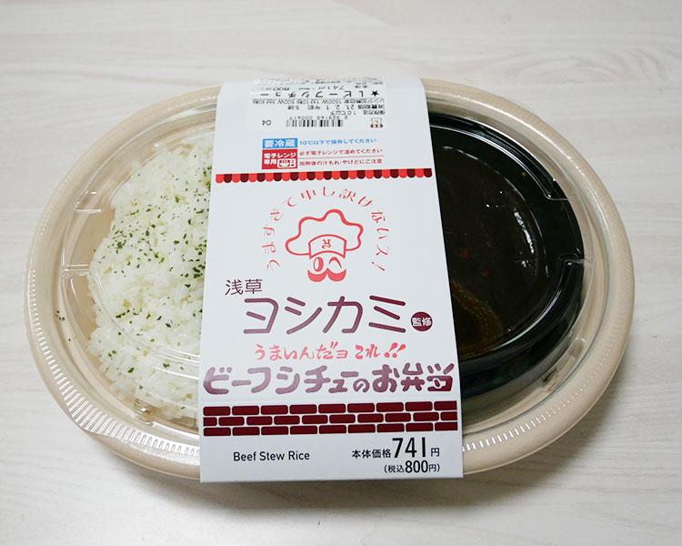 洋食屋ヨシカミ監修 ビーフシチューのお弁当(800円)