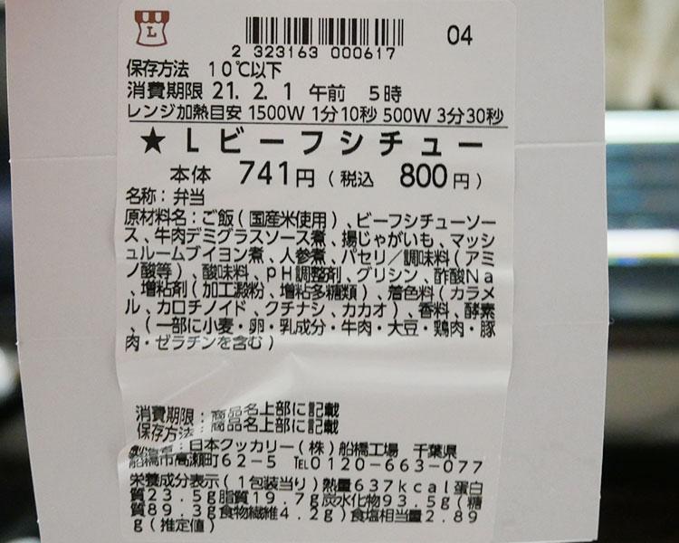 ローソン「洋食屋ヨシカミ監修 ビーフシチューのお弁当(800円)」原材料名・カロリー