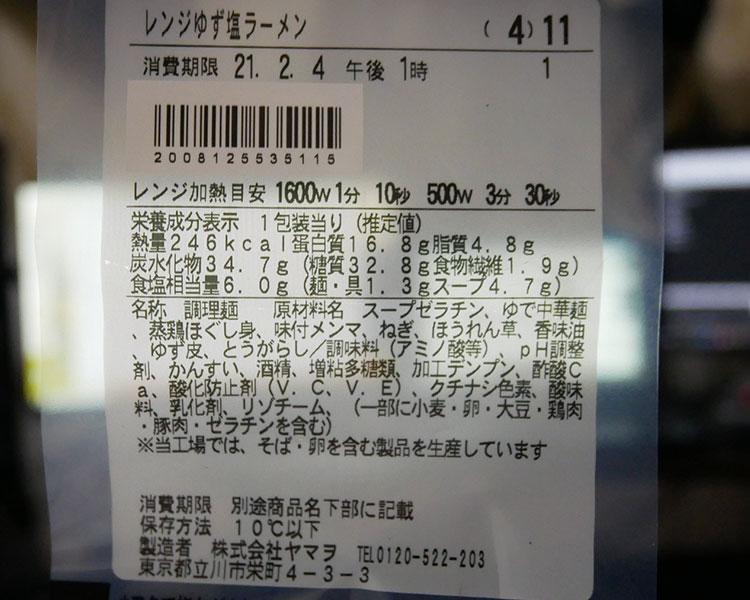 ファミリーマート「ゆず香る塩ラーメン(398円)」の原材料・カロリー