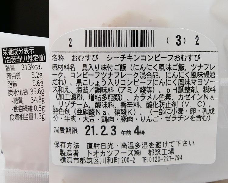 ファミリーマート「シーチキン(R)コンビーフおむすび(138円)」原材料名・カロリー