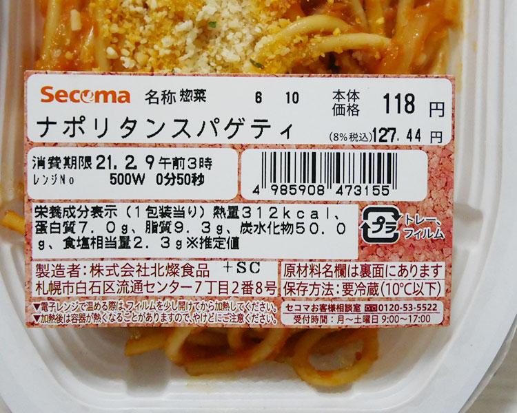セイコーマート「ナポリタンスパゲティ(127円)」の原材料・カロリー