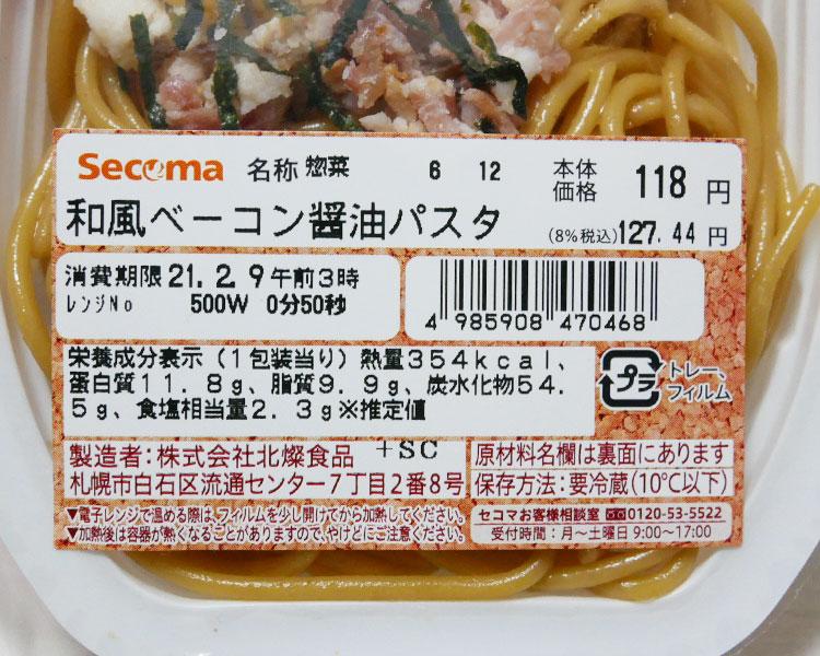 セイコーマート「和風ベーコン醤油パスタ(127円)」の原材料・カロリー