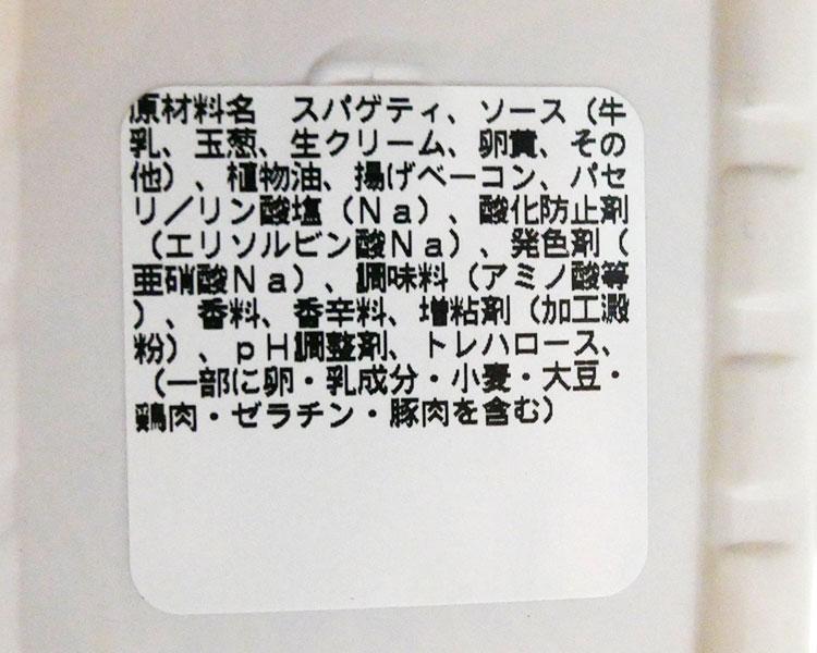 セイコーマート「クリーミーカルボナーラ(127円)」の原材料・カロリー