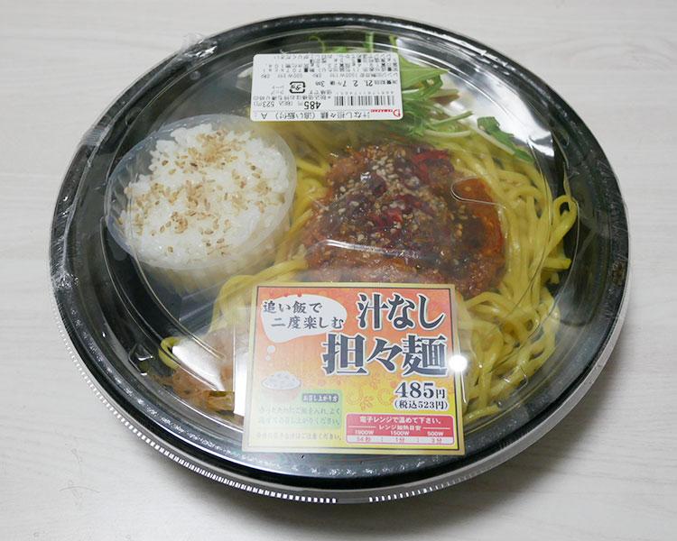 汁なし担々麵[追い飯付](523円)