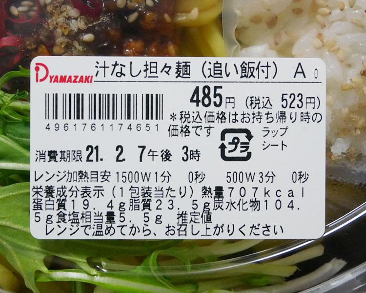 デイリーヤマザキ「汁なし担々麵[追い飯付](523円)」の原材料・カロリー