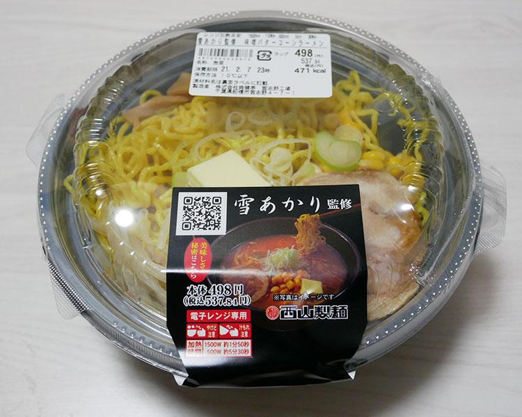 雪あかり監修 味噌バターコーンラーメン(537円)