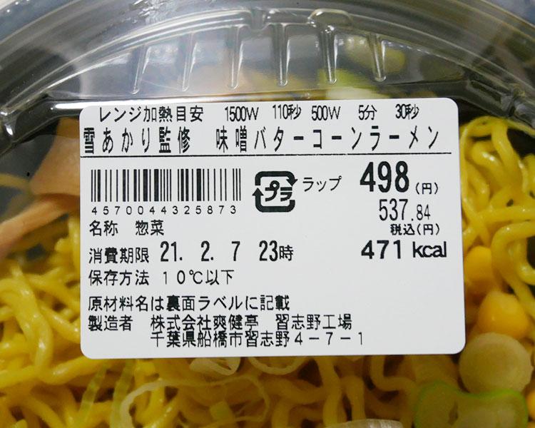 まいばすけっと「雪あかり監修 味噌バターコーンラーメン(537円))」原材料名・カロリー