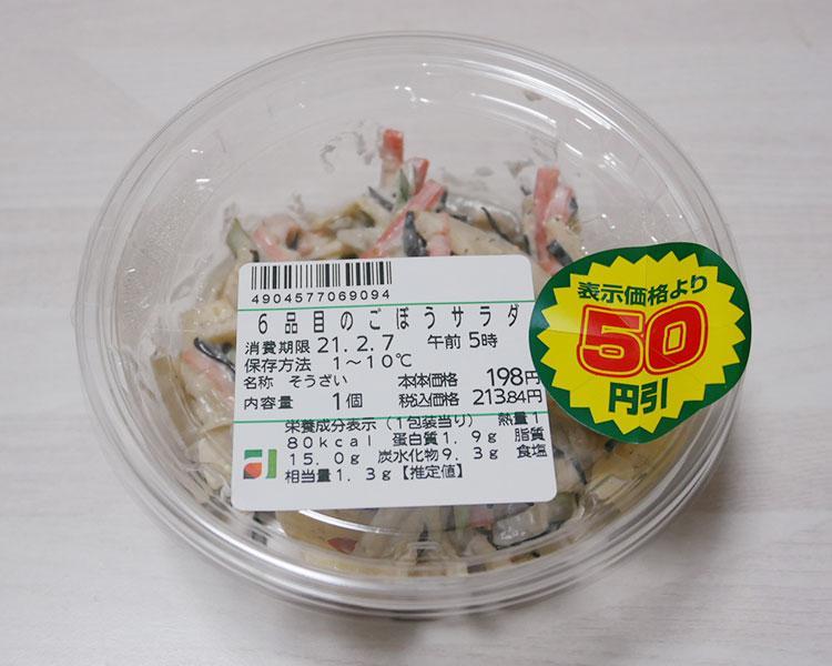 6品目のごぼうサラダ(213円)
