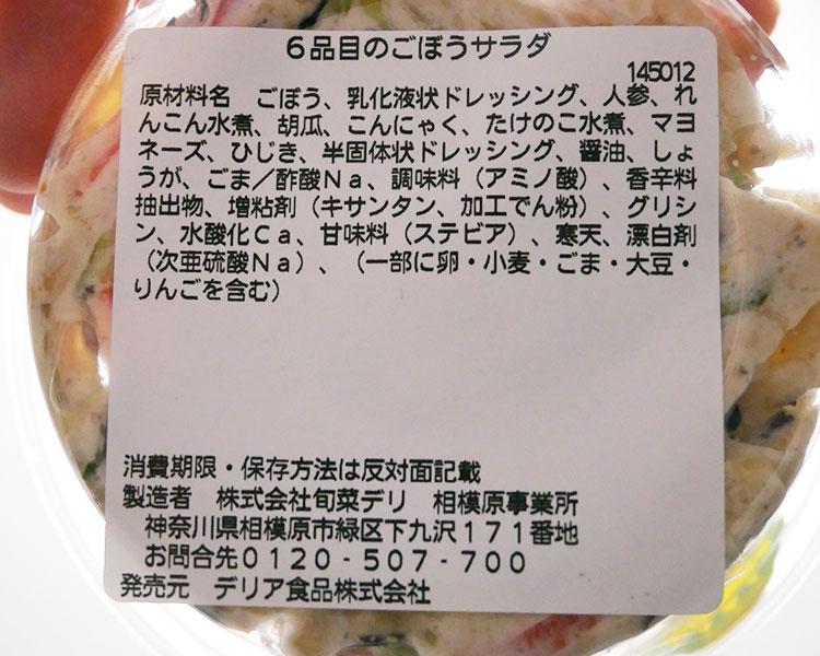 デイリーヤマザキ「6品目のごぼうサラダ(213円)」原材料名・カロリー