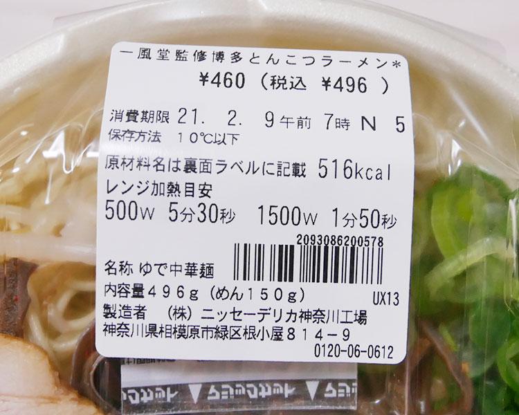 セブンイレブン「一風堂監修 博多とんこつラーメン(496円)」の原材料・カロリー