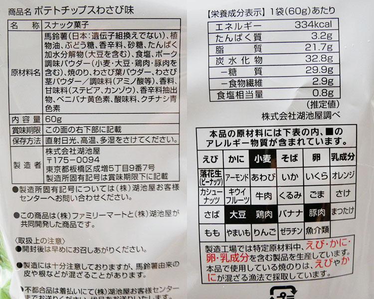 ファミリーマート「ポテトチップスわさび味(108円)」原材料名・カロリー