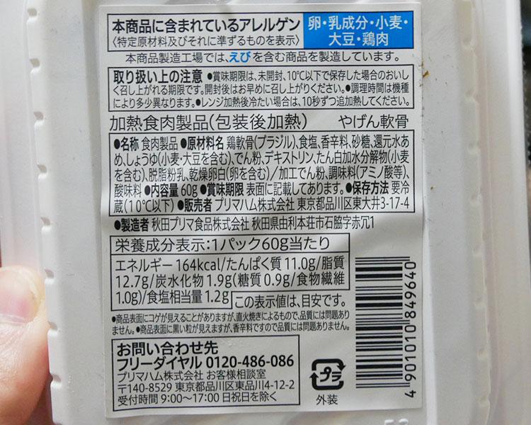 セブンイレブン「やげん軟骨(278円)」の原材料・カロリー