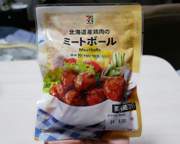 北海道産鶏肉のミートボール(105円)
