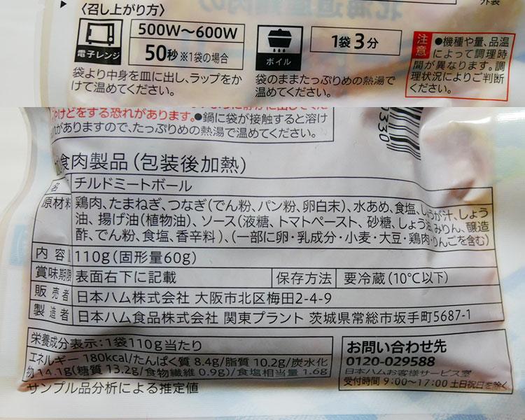 セブンイレブン「北海道産鶏肉のミートボール(105円)」の原材料・カロリー