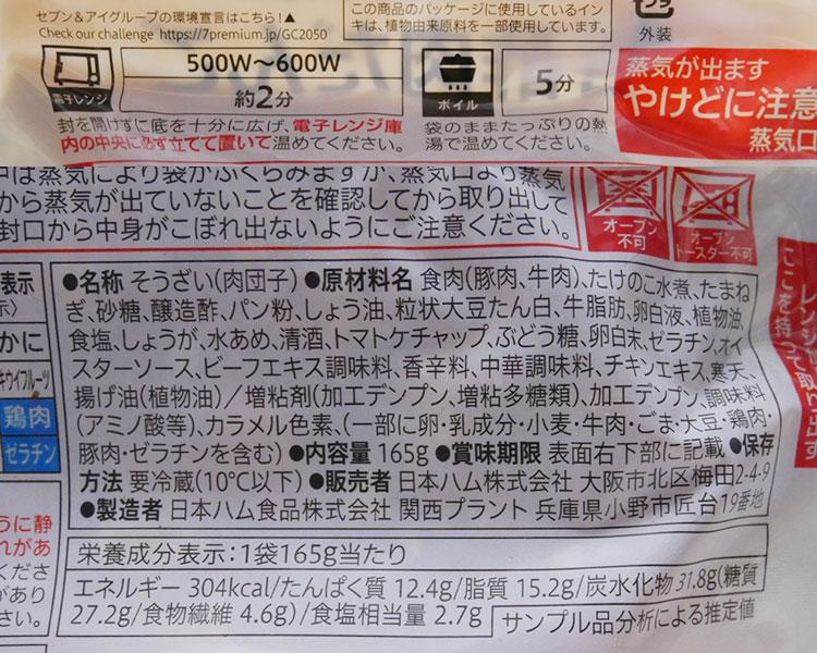 セブンイレブン「甘酢肉だんご(213円)」の原材料・カロリー