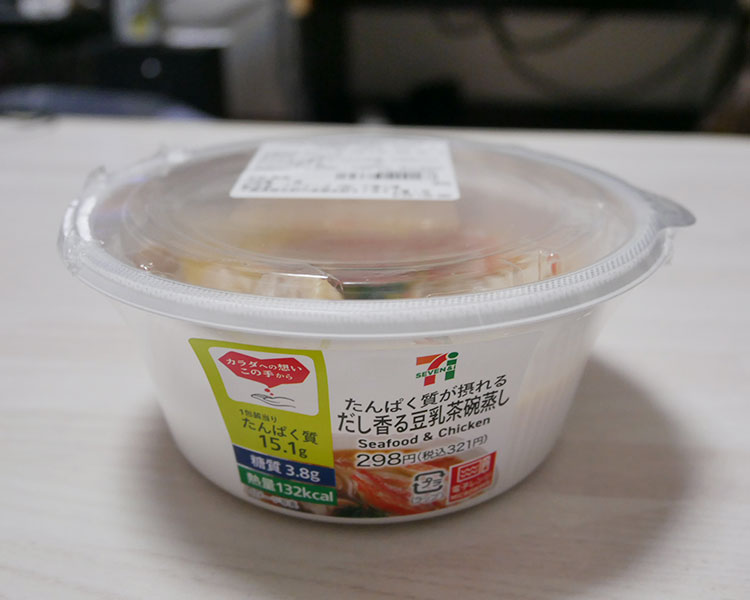 たんぱく質が摂れるだし香る豆乳茶碗蒸し(321円)