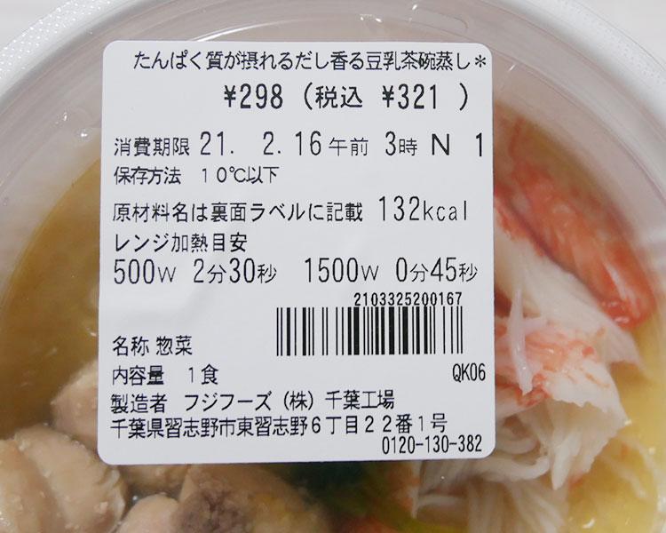 セブンイレブン「たんぱく質が摂れるだし香る豆乳茶碗蒸し(321円)」の原材料・カロリー