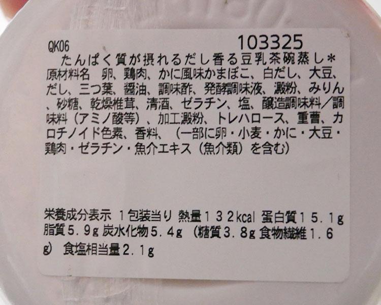 セブンイレブン「たんぱく質が摂れるだし香る豆乳茶碗蒸し(321円)」